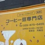 スペシャリティコーヒー豆専門店 トライブ - 外観
