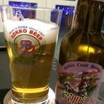 グランドホテル 六甲スカイヴィラ - 六甲ビール(ピルスナー)
