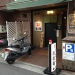 37407270 - 2015.4.27 外観。扉は左へずらして開けます。左手の券売機で券を購入しましょう。