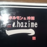 チームHAZIME