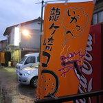 平野精肉店 -