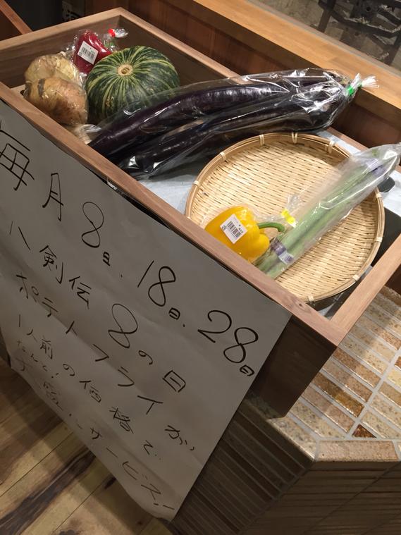 八剣伝 松山平和通店