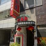 江南春 - 銀座8丁目、はしごの並び