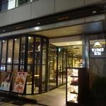 サンマルクカフェ - 目黒駅の東口、目黒通り沿い