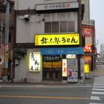弥太郎うどん - 三光橋の近くにある24時間営業のうどん屋さんです。