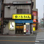弥太郎うどん - お店は202号線沿い三光橋の近くにありますよ。