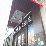 カフェ・ド・クリエ - 外観