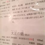 37416179 - 一番近い?!岡山県の酒をオーダー。