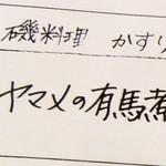 37416198 - 磯料理 かすり・メニュー(2015.04)