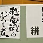 37416206 - 磯料理 かすり・メニュー(2015.04)