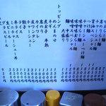 らー麺専科 海空土 - メニュー