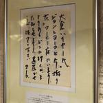 樹の花 - オノヨーコさんのメモ書き