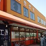 柿崎商店  -
