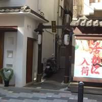 北新地 藤彩 - お店はかに道楽横のこの↑通りを入ってスグ