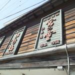 松本屋酒店 -