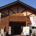 キョロロ - 山小屋風の造りで、中は特産品販売と軽食コーナーがあります