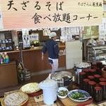 お休み処 芭蕉苑 - そば・天ぷら食べ放題 1,350円  そば、うどん、天ぷら、カレーが食べ放題!