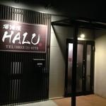 居酒屋 HALU -