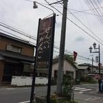 椎名米菓 - H27.04.29 道沿いの看板