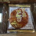 椎名米菓 - H27.04.29 美味いよ〜