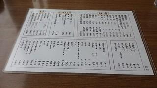 網走原生牧場観光センター 牧場レストラン - メニュー