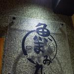 浅草橋 個室居酒屋 魚虎 - 外観写真:お店の看板