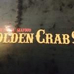 手づかみシーフード ゴールデンクラブ - 薬院 GOLDEN CRAB   2015.04.29