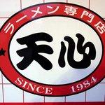 天心 - お店の看板です。ラーメン専門店 天心 SINCE 1984って書いてますね。結構、昔から営業しているんですね。