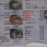 麺屋 源 -