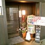 海の神山の神 - ウィング・ウィング高岡3Fにあるお店の入口(外観)