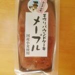 ナカミチ食品 - パウンドケーキ(メープル)