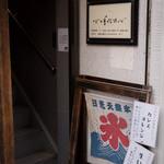 三日月氷菓店 -