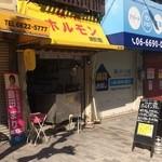 駒川ホルモン - 店の外観