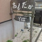 石碾蕎麦 おもだか - お店の看板