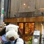 チリン - 買い物してたら、ぼちぼちお腹がすいてきたねぇ。 ・・・ということで、やってきたのは道具屋筋のすぐ近くにある、 こちらのお店だよ。