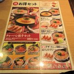 丸源ラーメン - セットメニュー2015.04.29