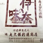 37453969 - ☆大久保利通商店☆
