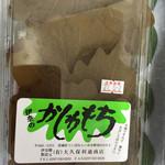大久保利通商店 - ☆かしわもち☆