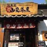 阿蘇庭 山見茶屋 -