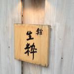 鮨 生粋 - 住宅街にひっそりとした表札