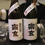 地酒と料理 高田馬場研究所 - 大好きな宗玄 (2015/04)