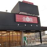 博多金龍 - お店の外観