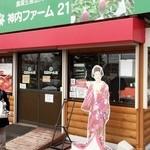 神内ファーム21 - 店舗外観