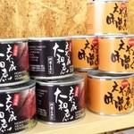 神内ファーム21 - エゾ鹿缶詰(大和煮・味噌煮)