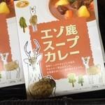 神内ファーム21 - エゾ鹿スープカレー700円
