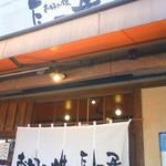 Okonomiyakinagataya - お店ののれん。