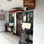 37469525 - ひばりヶ丘の街の洋食屋さん「ココット」