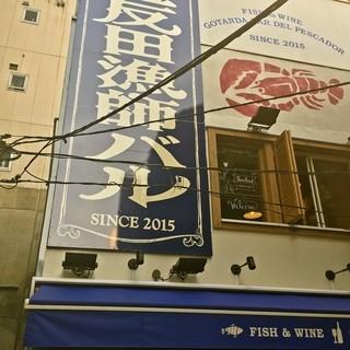 五反田駅から徒歩30秒◎終電ギリギリまでどうぞ♪