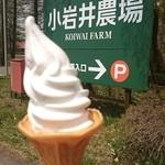 小岩井農場まきば園 ソフトクリームハウス - ソフトクリーム350円 さっぱりだけどミルクの濃厚さもあり美味!