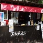 まことや - 太麺やきそば まことや 蓮馨寺(れんけいじ)店